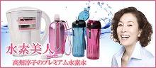 高畑淳子のプレミアム水素水