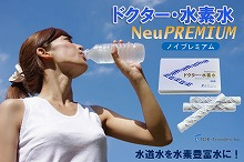 ドクター水素水は、家庭で作れる水素水(水素豊富水)です。 ご愛飲いただきシリーズ累計累積438万本突破!